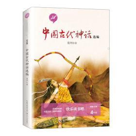 中国古代神话选编(统编小学语文教科书指定阅读书系·名师讲读版)