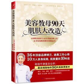 美容教母90天肌肤大改造 佐伯千津 肌肤保养美容护肤书