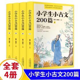 小学生小古文200篇(全4册 疑难字注音注释 白话译文 文言文启蒙读本 )