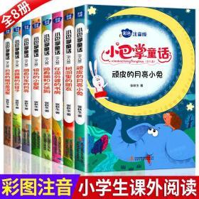 小巴掌童话 全8卷 彩色注音版 7-10岁一二三年级班主任老师推荐儿童文学童话故事书 小学生课外阅读必读书籍