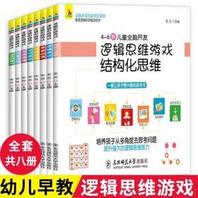 逻辑思维游戏(全8册)4-6岁儿童全脑开发