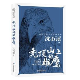 秃顶山上的雄鹰 动物小说大师珍藏系列小学生三四五六年级课外阅读书籍青少年儿童必读名著故事书