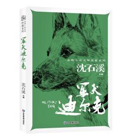 军犬迪尔克 动物小说大师珍藏系列小学生三四五六年级课外阅读书籍青少年儿童必读名著故事书