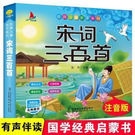 宋词三百首 彩图注音版3-6岁童书幼儿图书早教书