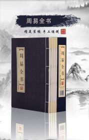 周易全书品读经典双色线装(套装全4册)