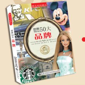 精品中的精品—世界50大品牌