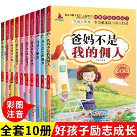 好孩子励志成长记全10册爸妈不是我的佣人办法总比问题多我在为自己读书 彩图注音版 儿童课外阅读书籍