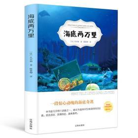 海底两万里 七年级下册 凡尔纳经典名著 奇幻小说童话故事书