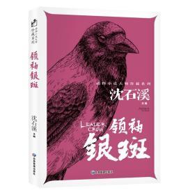 领袖银斑 动物小说大师珍藏系列小学生三四五六年级课外阅读书籍青少年儿童必读名著故事书