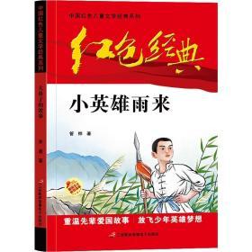 红色经典—小英雄雨来 中国红色儿童文学经典系列 小学生四五六年级课外书