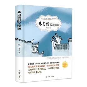 朱自清散文精选 含背影匆匆荷塘月色 青少年初中生课外阅读书籍 有声伴读