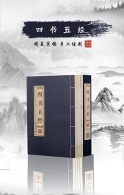 四书五经(套装全4卷)/品读经典双色线装