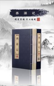 西游记(4册) 品读经典;双色线装