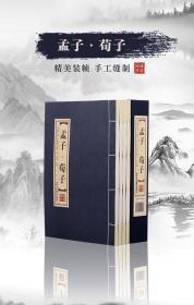 孟子 荀子(4册) 品读经典;双色线装