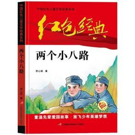 红色经典—两个小八路 中国红色儿童文学经典系列 小学生四五六年级课外书