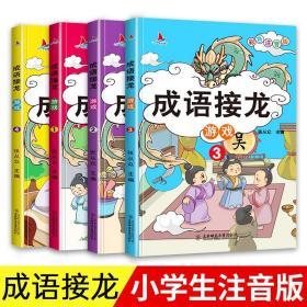 成语接龙游戏(彩图注音版共4册)小学生课外阅读