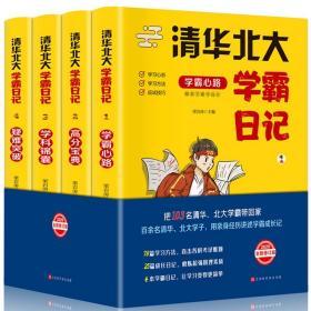 清华北大学霸笔记(全四册2020全新修订版)