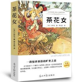 茶花女 有声伴读 小仲马 原著中文版