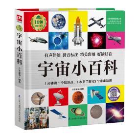 宇宙小百科 1分钟儿童小百科 注音版 6-10岁小学生一二三年级科普百科知识书