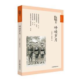 峥嵘岁月 《老照片》编辑部编  山东画报出版社
