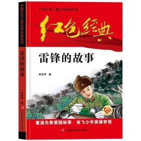 红色经典—雷锋的故事 中国红色儿童文学经典系列 小学生四五六年级课外书