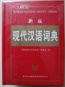 新版现代汉语词典(精)64开小本 初中小学生语文工具书辞书字典 吉林出版集团