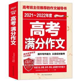 2021-2022年度高考满分作文 语文素材大全 高中生作文2021高考满分作文1
