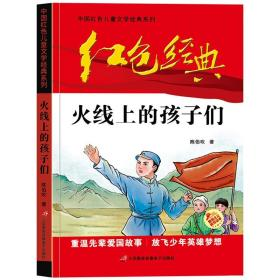 红色经典—火线上的孩子们 中国红色儿童文学经典系列 小学生四五六年级课外书