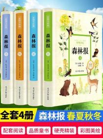 森林报(春夏秋冬彩图美绘版)(全4册)儿童文学经典科普故事书