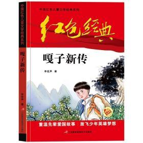 红色经典—嘎子新传 中国红色儿童文学经典系列 小学生四五六年级课外书