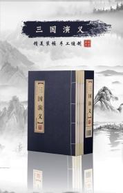 三国演义(4册) 品读经典;双色线装