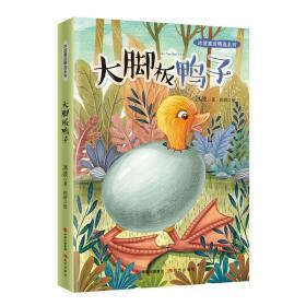 冰波童话精选系列:大脚板鸭子
