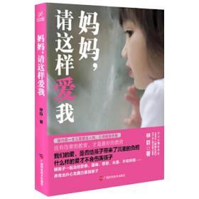 妈妈,请这样爱我  林巨 著 一本儿童健全人格教育读本 家庭教育儿书籍