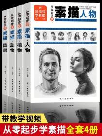 智慧生活-从零起步学素描(全4册)