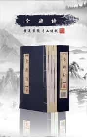 全唐诗(套装全4卷)/品读经典.双色线装