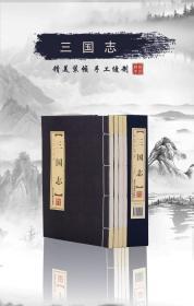 品读经典双色线装三国志(套装全4册)