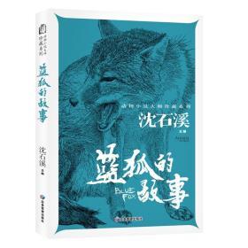 蓝狐的故事 动物小说大师珍藏系列小学生三四五六年级课外阅读书籍青少年儿童必读名著故事书
