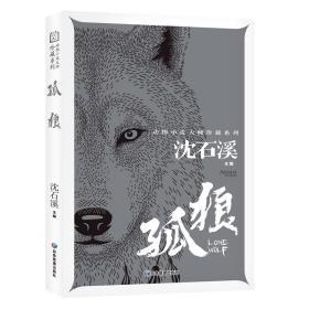 孤狼 动物小说大师珍藏系列小学生三四五六年级课外阅读书籍青少年儿童必读名著故事书
