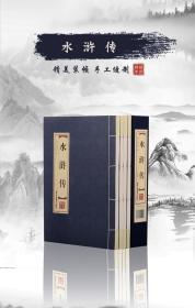 水浒传(4册) 品读经典;双色线装】水浒传(全四卷)