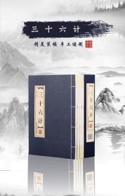 三十六计(套装共4册)/线装国学经典