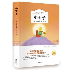 小王子(名家全译本)有声伴读