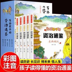 写给孩子的资治通鉴(全5册彩图注音版)