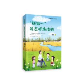 """""""铁第一""""是怎样炼成的中国版《窗边的小豆豆》+《爱的教育》"""