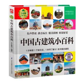 中国古建筑小百科 1分钟儿童小百科 注音版 6-10岁小学生一二三年级科普百科知识书