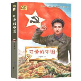 可爱的中国·中小学阅读方志敏的故事儿童早教励志故事书籍(全彩插图版)