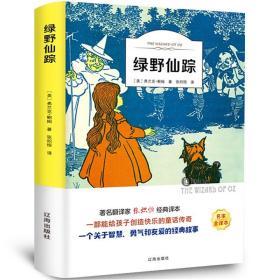 绿野仙踪 有声伴读  6-12周岁小学生课外阅读书籍