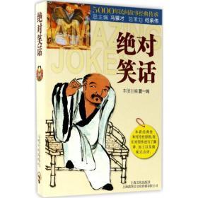 绝对笑话 民间文学 上海文化出版社