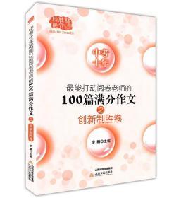 中考十年最能打动阅卷老师的100篇满分作文之创新制胜卷-佳佳林作文