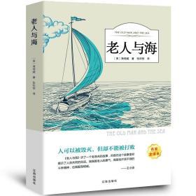 老人与海 有声阅读 中小学生阅读丛书 世界文学名著小说人物传记 初高中课外阅读