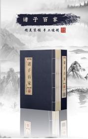 诸子百家(套装全4卷)/品读经典.双色线装
